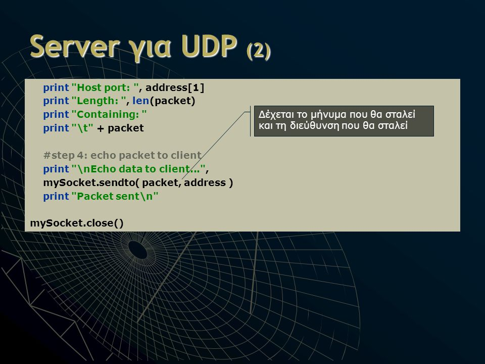 Server για UDP (2) print Host port: , address[1]